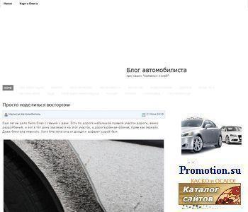 Сайт одного любителя автомобилей - http://kiomi.ru/