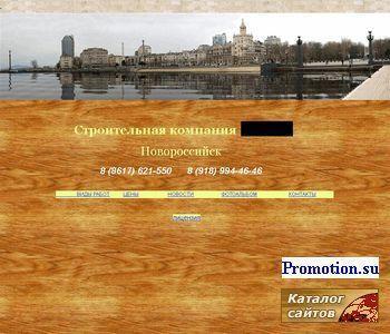 Строительно-отделочная компания Спектр - http://www.novospektr.ru/