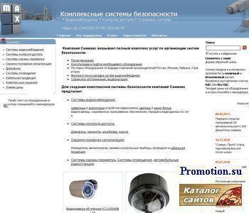 Семмакс - интернет-магазин систем видеонаблюдения. - http://www.7max.ru/