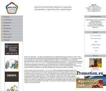 """""""Декотек"""" - Декотек - HPL панели для дизайна и ар - http://www.dekotech.ru/"""
