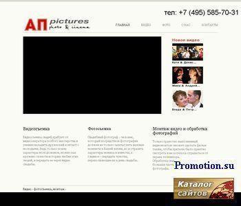 видеосъемка - http://appic.ru/