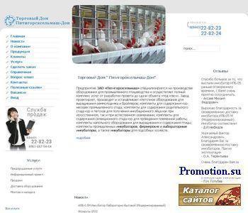 Пятигорсксельмаш-Дон - http://psm-don.ru/