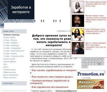 Заработок в интернете - http://www.dengi-forall.ru/