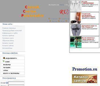 Слушай, смотри, развлекайся - http://ruaudioknigi.ru/