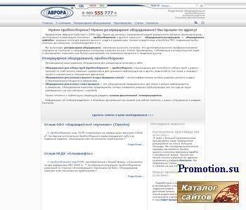 "Группа компаний  ""Аврора"". Производство и продажа - http://aurora-oil.ru/"