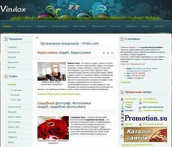 Vindox.com - услуги для праздника - http://www.vindox.com/