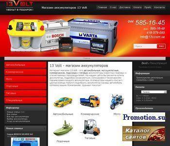 Магазин аккумуляторов 13Volt - http://13v.com.ua/