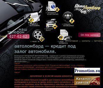 Автоломбард на Нагатинской - http://www.avto-cash.ru/