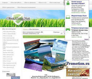 Широкоформатные обои на рабочий стол,портал обоев. - http://oboi.bget.ru/