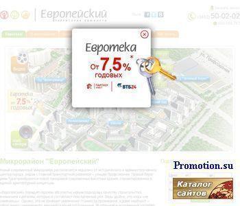 """Микрорайон """"Европейский"""" в Тюмени - территория ком - http://www.e-invest72.ru/"""