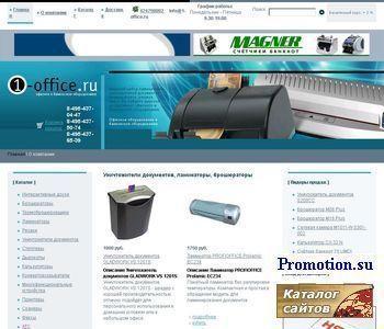 Офисная техника - http://www.1-office.ru/