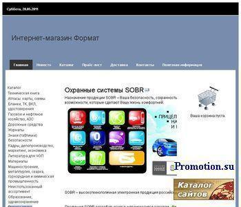 Магазин Формат - http://www.svetnt.ru/