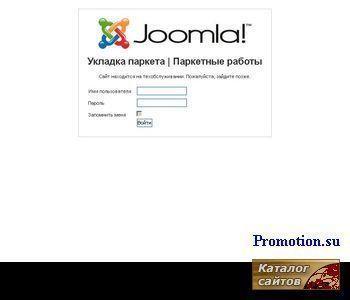 """Группа компаний """"Искусство в дереве"""" - мы знаем о - http://www.parket-wood.ru/"""