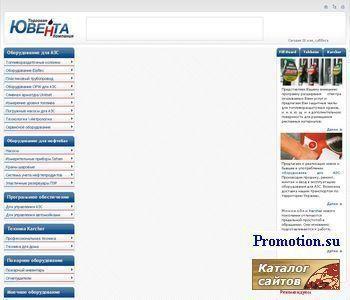 Оборудование для АЗС. Оборудование для нефтебаз. - http://www.yuventa.com/