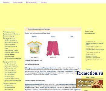 Одежка.ру  - Интернет-магазин детской одежды - http://www.odezka.ru/