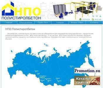 НПО Полистиролбетон - Строительное оборудование - http://www.npo.psb-region.ru/