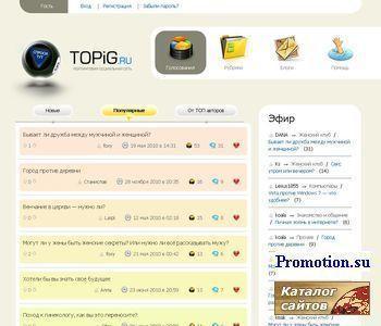Голосование - http://topig.ru/