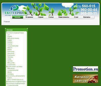 Жара достала? Купи кондиционер Carrier на eco-ser - http://eco-service.ck.ua/