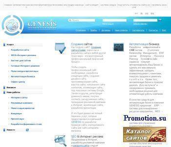 Заказать сайт, интернет магазин в Genesis - http://genesisweb.com.ua/