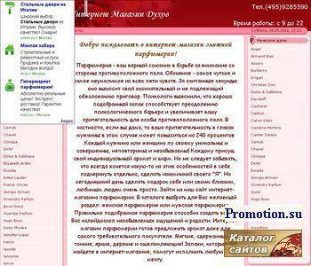 Интернет-магазин элитной парфюмерии - http://zapax.su/