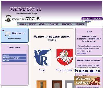 Высококачественные межкомнатные двери эконом класс - http://www.dvernoidom.ru/