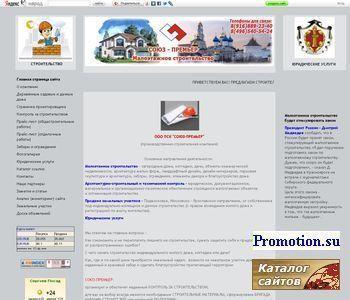 ООО ПСК СОЮЗ-ПРЕМЬЕР - http://soyuz-premier.narod.ru/