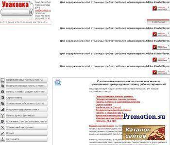 Воздушно-пузырчатая пленка мелкооптовыми партиями - http://www.upakspb.ru/
