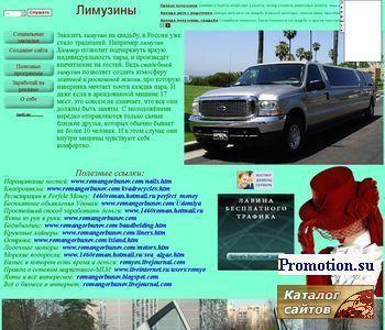 Лимузины и прокат и заказ. - http://limuziny.nm.ru/