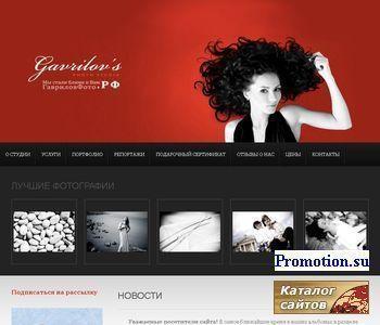 Детская и репортажная фотосъёмка - http://www.gavrilovphoto.ru/