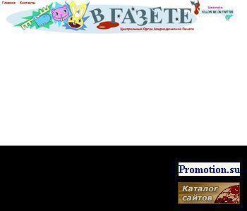 Вгазете - наша самая честная газета в стране для в - http://www.vgazete.com/