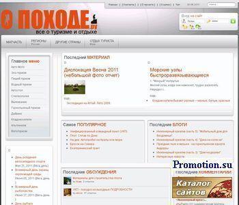 О Походе.ру - все о туризме и отдыхе - http://opohode.ru/