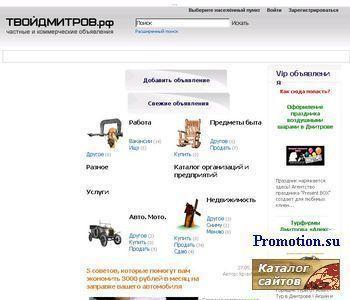 Доска бесплатных объявлений в Дмитрове - продажа а - http://xn--b1aafqdtlerng.xn--p1ai/