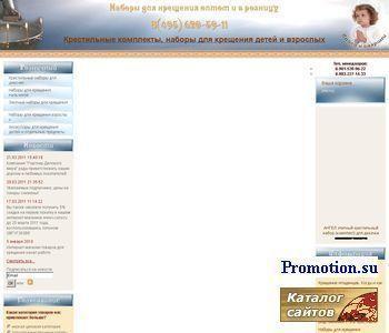 Интернет-магазин: крестильные, крестильная рубаше - http://i-ceny.ru/