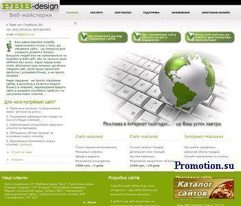 Створення та просування сайтів.  PBB-дизайн, Львів - http://www.pbb.lviv.ua/