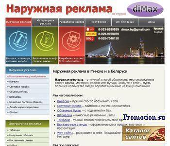 Наружная реклама в Минске - http://www.dimax.by/