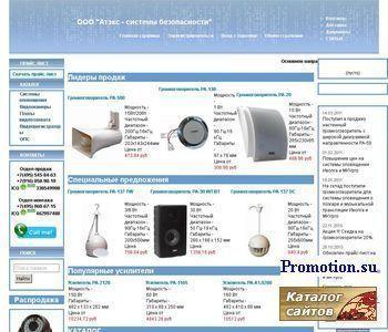 Атэкс - системы безопасности - http://www.atexsb.ru/