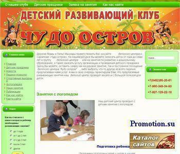 "Детский развивающий центр ""Чудо остров"" - http://www.chudoos.ru/"