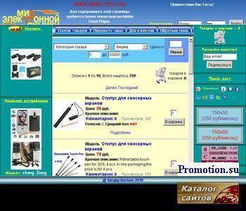 "интернет магазин ""Мир электронной техники"" - http://mireltech.ru/"