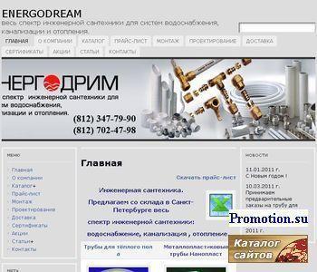 "ООО ""Энергодрим"" - http://www.energodream.ru/"