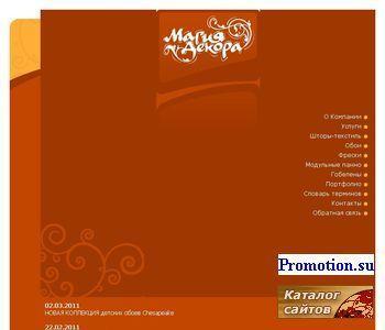 """Салон штор и обоев """"Магия декора"""" - http://www.magdecor.com.ua/"""