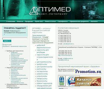 Оптимед - медтехника. Эндоскоп, цисторезектоскоп, - http://www.optimed.ru/