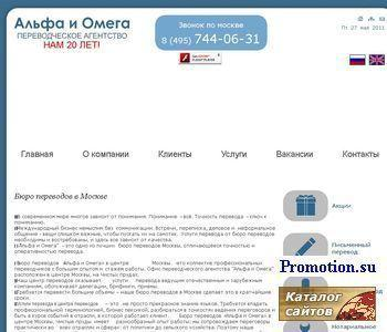 Альфа и Омега - перевод, бюро переводов - http://www.alphom.ru/