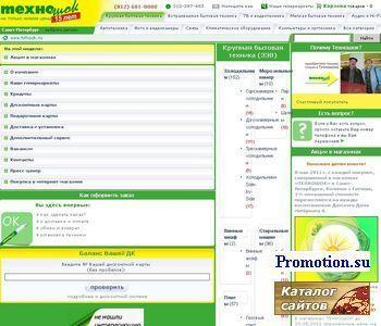 бытовая техника: купить холодильник атлант - http://www.holodilnik-tshok.ru/