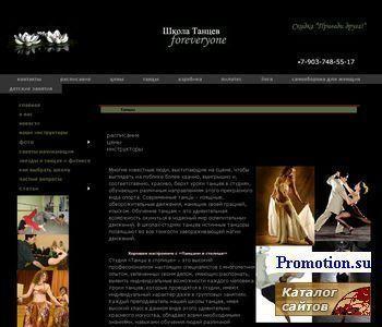 Виды танцев WWW.TANZ.RU - http://www.tanz.ru/