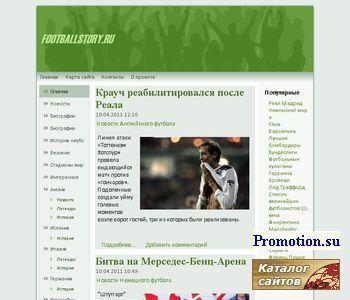 Сайт истории футбола - http://footballstory.ru/