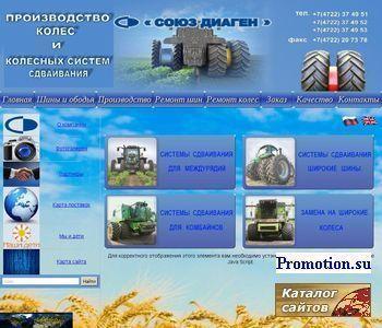 Союз Диаген - http://www.sdiagen.ru/