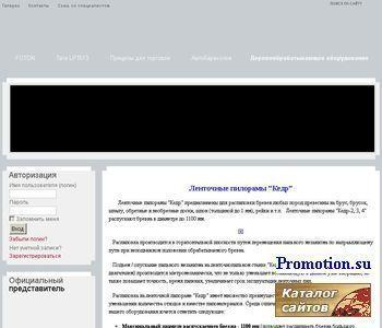 "ООО ""Универсал Трейд"" Киров - http://www.universal43.ru/"