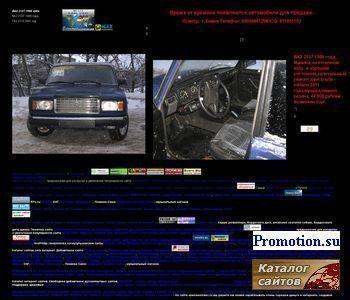 cosmos.auto - http://cosmos-auto.narod.ru/