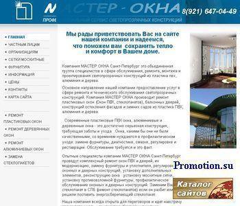 Ремонт пластиковых окон ПВХ . Ремонт окон алюминие - http://www.masterokna-spb.ru/