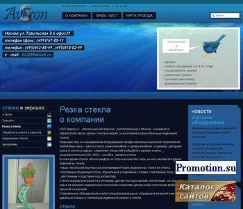 резка стекла , замена стекол , торговое оборудован - http://www.averon-s.ru/